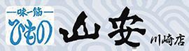 ひもの山安川崎店