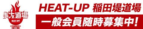 HEAT-UP道場
