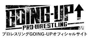 プロレスリングGOING-UPオフィシャルサイト