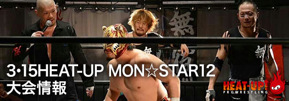 3・15HEAT-UP MON☆STAR12 大会情報
