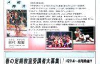 あさおスポーツだよりvol.19に田村和宏の人物紹介が掲載されました。