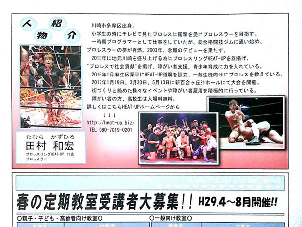 あさおスポーツだよりvol.19に田村和宏選手の人物紹介が掲載されました