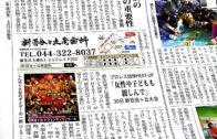 タウンニュース麻生区版(3月17号)に掲載されました