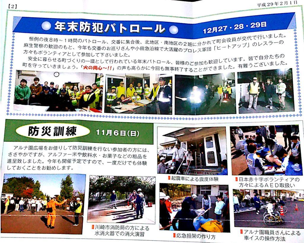 柿生駅前町内会だより(平成29年2月第36号)に年末防犯パトロールの記事が掲載されました