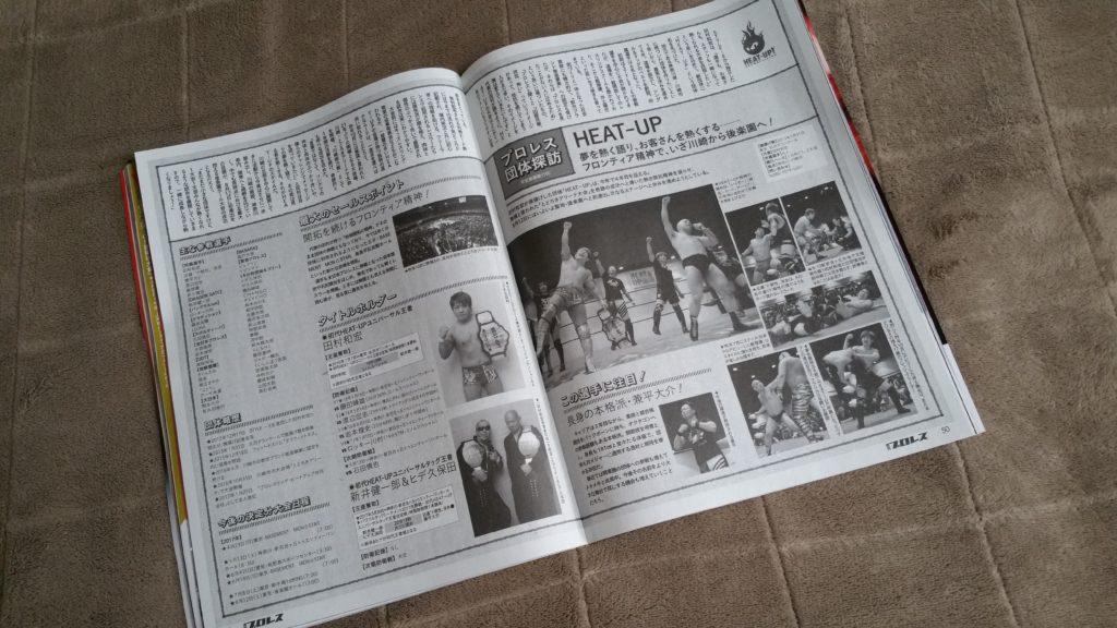 週刊プロレス(NO.1900号)にHEAT-UPが掲載されました