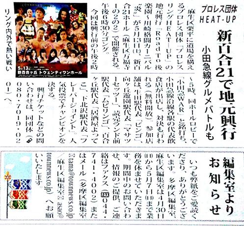 タウンニュース川崎市北部版(2017年4月28日号)に5月13日(土)HEAT-UP新百合ヶ丘大会の記事が掲載されました