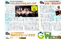 メディ・あさお(NO.185)に5月13日(土)HEAT-UP新百合ヶ丘大会の記事が掲載されました