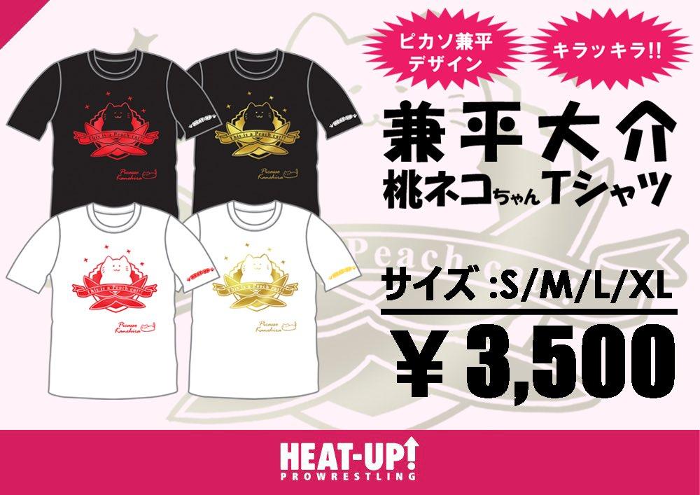 兼平大介Tシャツ