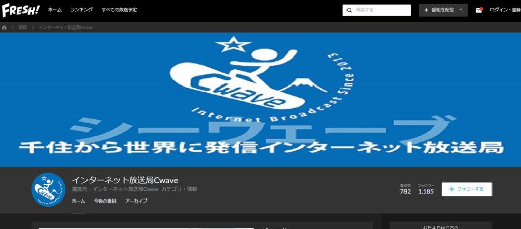 ンターネット放送局「Cwave」でHEAT-UPの単独番組放送!
