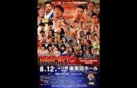 8・12HEAT-UP後楽園ホール大会