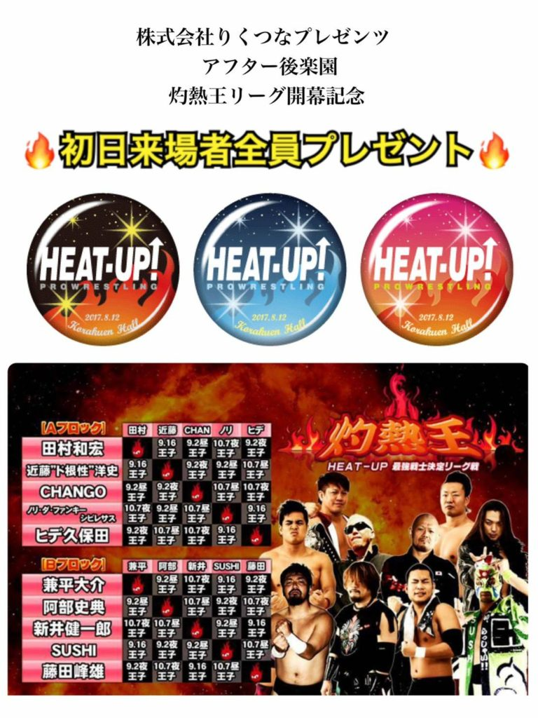 今週末開幕【灼熱王リーグ】…HEAT-UPスタッフが優勝者を予想!