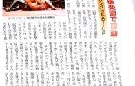 メディア・あさお(2017年9月 no.189)に掲載されました