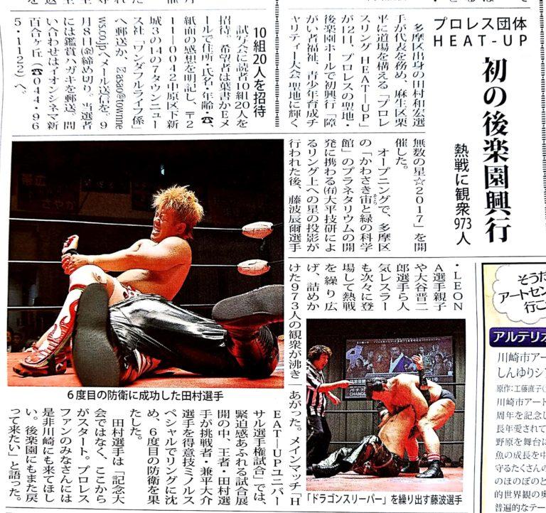 タウンニュース麻生区版(No.574 平成29年8月25日号)に掲載されました