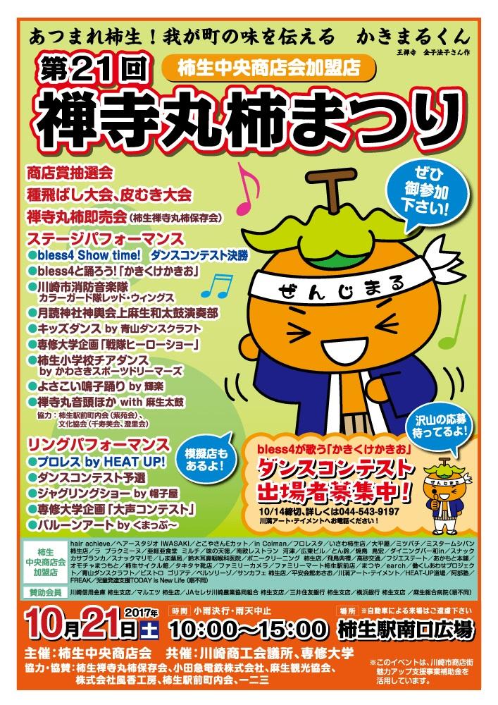 10月21日 柿生駅前「柿まつり」でイベントプロレス開催
