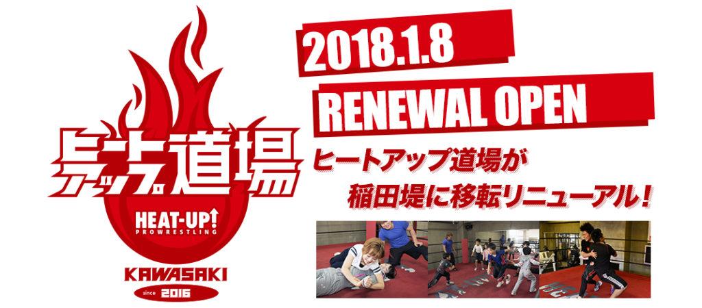 2018年1月8日(月)HEAT-UP新道場が稲田堤にオープン!