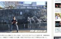 """相模原大会直前!近藤""""ド根性""""洋史インタビューが「バトルニュース」掲載!"""