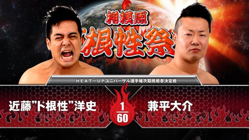 12・17HEAT-UP相模原大会のメイン近藤vs兼平は次期挑戦者決定戦に