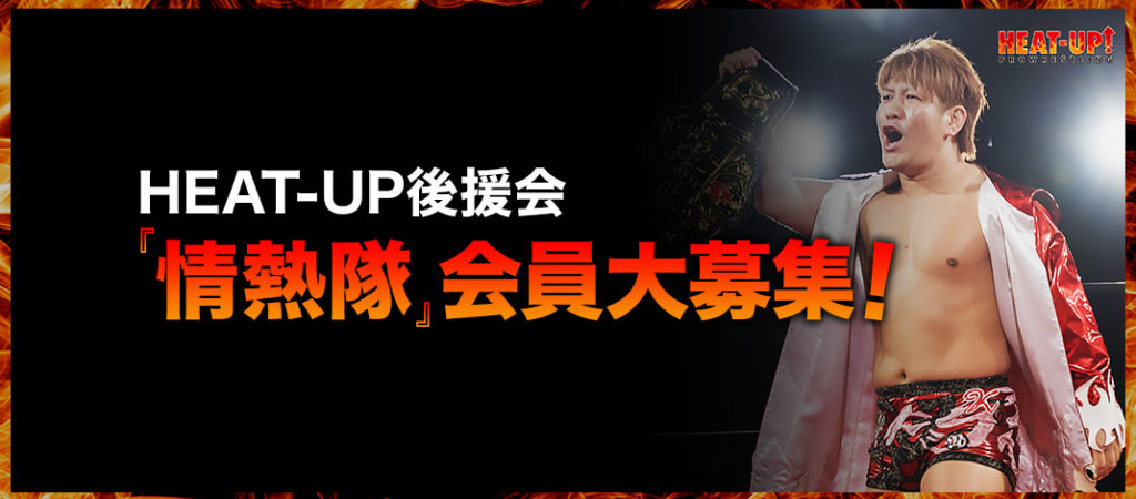 HEAT-UP後援会『情熱隊』会員大募集!