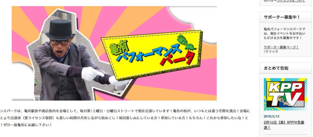 3月3日 亀有駅前で近藤vs井土の路上プロレス!
