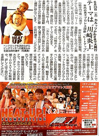 東京新聞TODAYに6月23日(土)カルッツかわさき大会の記事が掲載されました