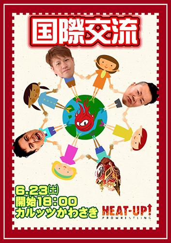 HEAT-UPカルッツかわさき大会は「国際交流」がテーマ!
