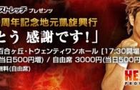 9月25日(水)田村和宏10周年興行