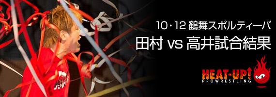 10月12日(土)鶴舞スポルティーバ 田村vs高井試合結果