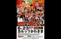 6月23日(土)HEAT-UPカルッツかわさき大会