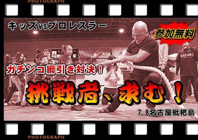 キッズvsプロレスラーの綱引き大会を開催