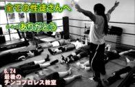 6月24日(日)に「最後のチンコプロレス教室」を開催