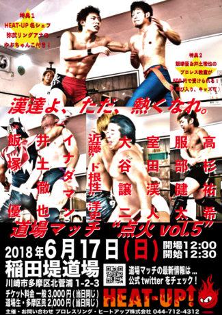 "HEAT-UP道場マッチ""点火 vol.5"""