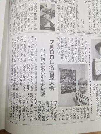 「初の全試合 東京vs名古屋の対抗戦を開催」日刊ゲンダイ(6月20日版 6月19日発行 夕刊紙)に掲載されました