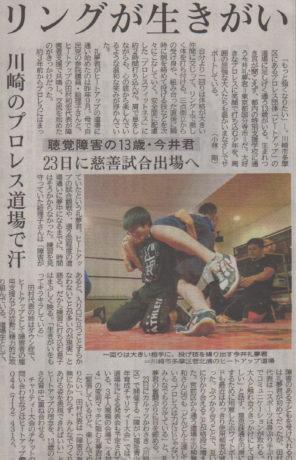 「リングが生きがい」神奈川新聞(6月14日発行分)に掲載されました