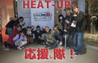 HEAT-UP応援隊