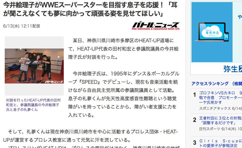 参議院議員・今井絵理子氏と田村和宏選手の対談記事がYahoo!ニュースに掲載されました