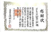 名古屋市長から7月8日HEAT-UP名古屋・枇杷島大会の感謝状をいただきました!