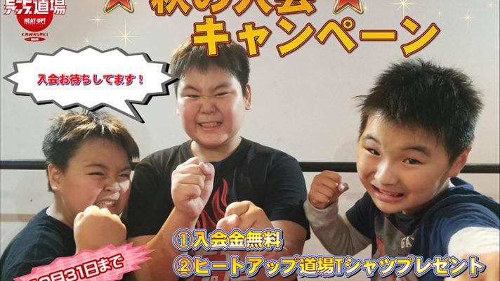 ヒートアップ道場★秋のご入会キャンペーン