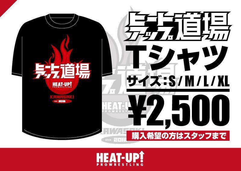 HEAT-UP道場Tシャツ