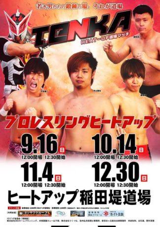 HEAT-UP道場マッチ