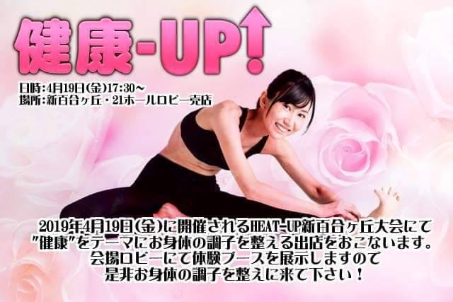 健康-UP
