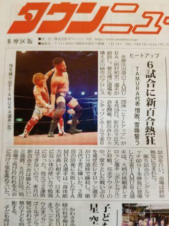 タウンニュース多摩区版(4月26日(金)号No.771)に4月19日(金)新百合ヶ丘大会の記事が掲載されました