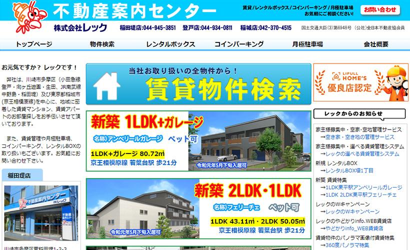 不動産屋案内センター株式会社レック稲田堤店