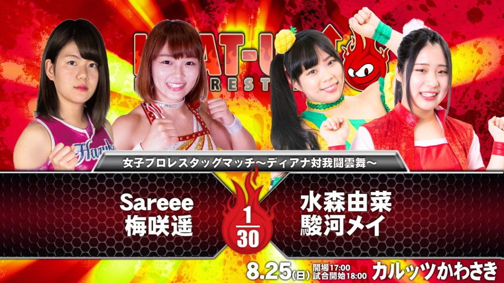 Sareee&梅咲遥 vs 水森由菜&駿河メイ