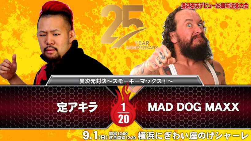 定アキラ vs MAD DOG MAXX
