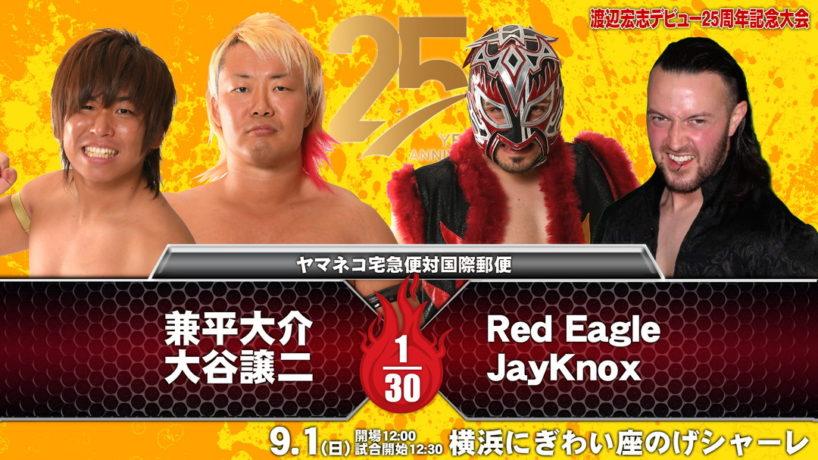 兼平大介&大谷譲二 vs Red Eagle&JayKnox
