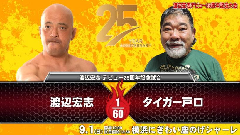 渡辺宏志 vs タイガー戸口