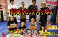 8月6日(火)名古屋市スポルティーバにて第16回目となるプロレスフィットネスを開催