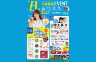 8月23日(金)川崎競馬場でスペシャルイベントを開催!