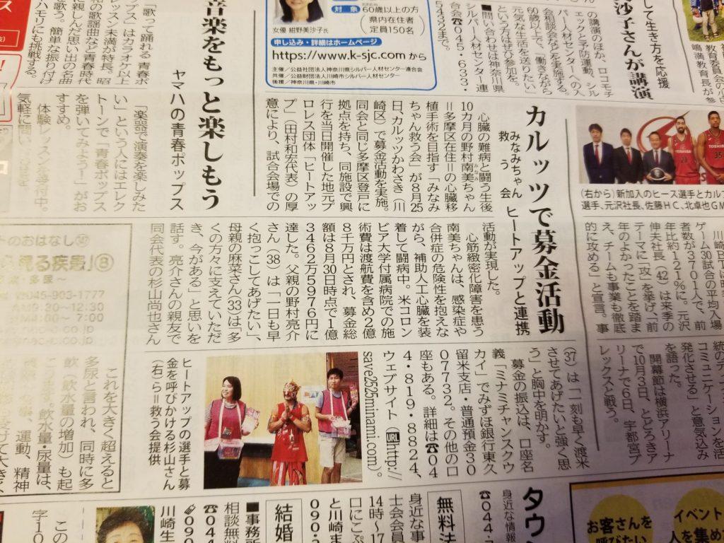 タウンニュース宮前区版(9月13日(金)号No.771)、多摩区版(9月13日(金)号No.790)、中原区版(9月13日(金)号No.987)にカルッツかわさき大会の記事が掲載されました