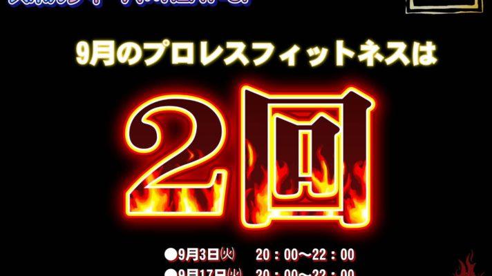 9月17日(火)名古屋スポルティーバにて第18回目となるプロレスフィットネスを開催